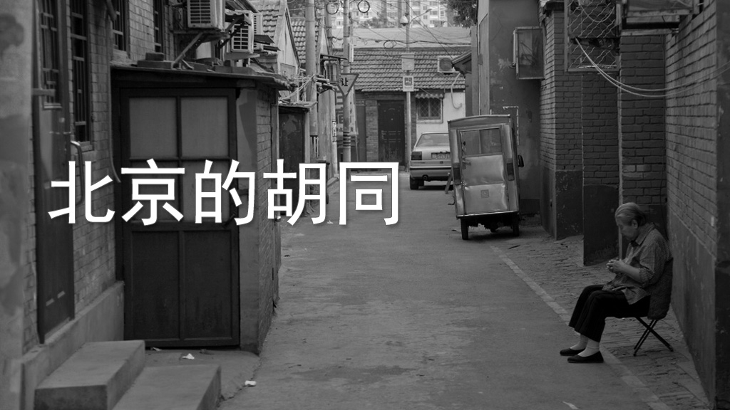 The Beijing hutongs
