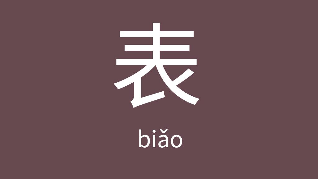 biao3