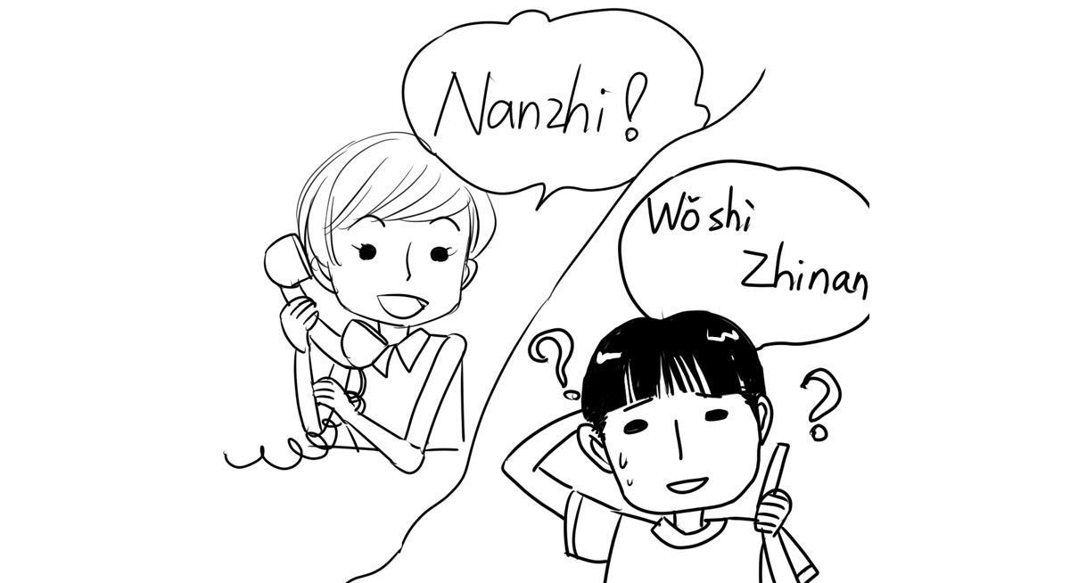 My name is Nanzhi, not Zhinan