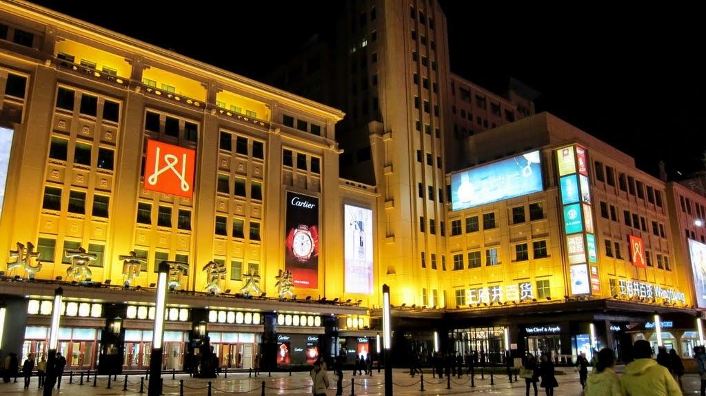 北京市百货大楼