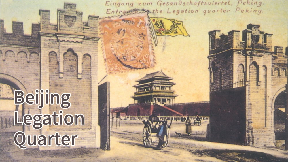 Beijing Legation Quarter