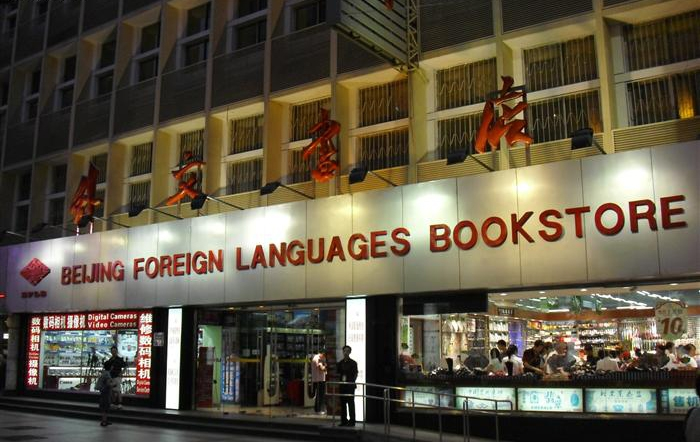 The Beijing Foreign Languages Bookstore