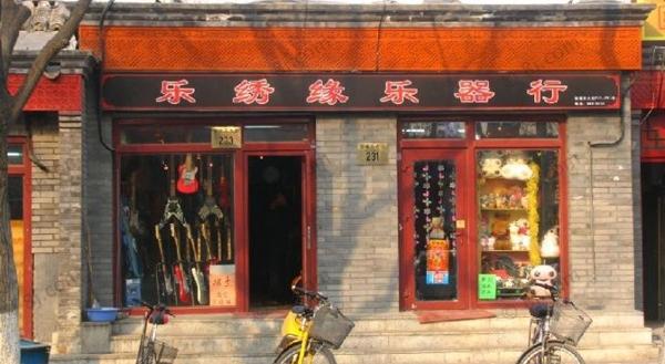 gulou guitar shop
