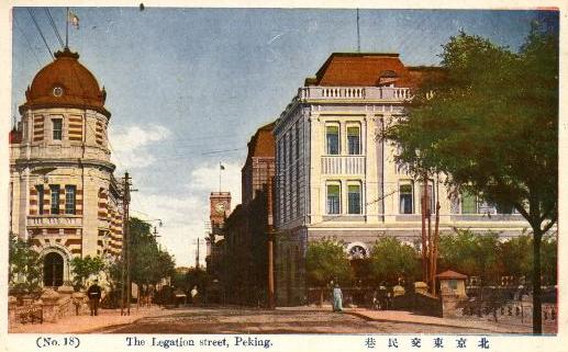 The Legation street, Beijing