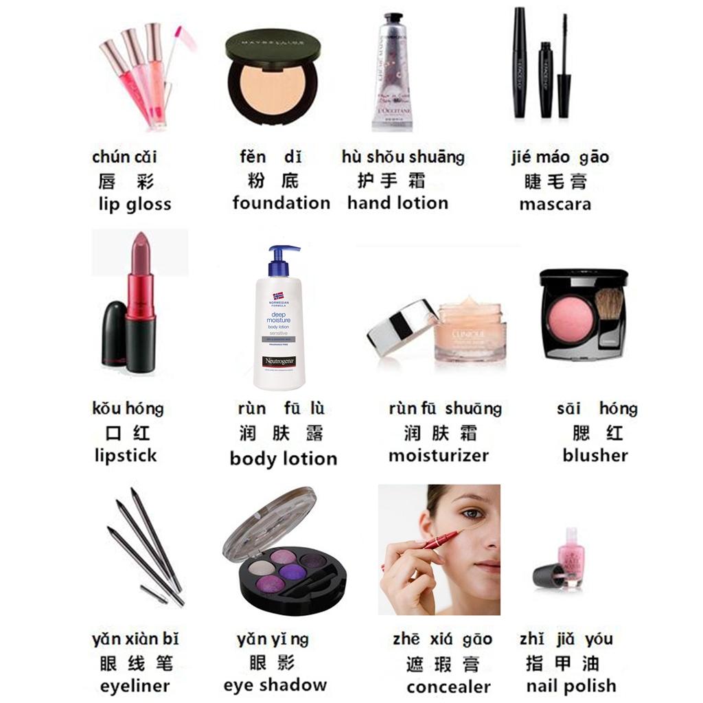Wake up with some Chinese Make-up vocabulary!