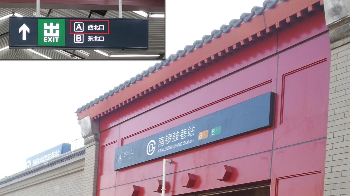 nanluoguxiang subway
