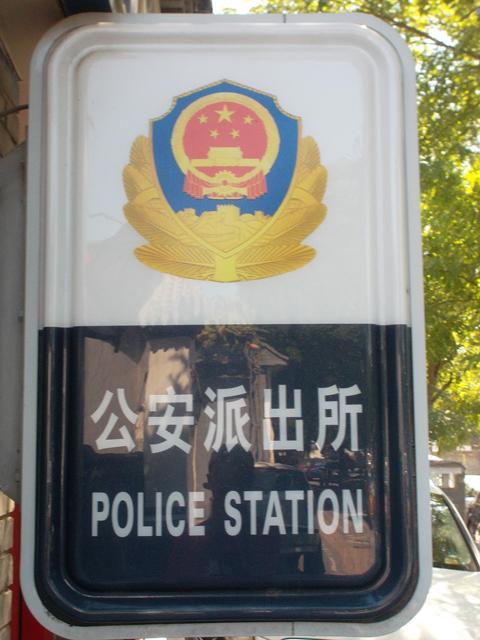 Beijing police station
