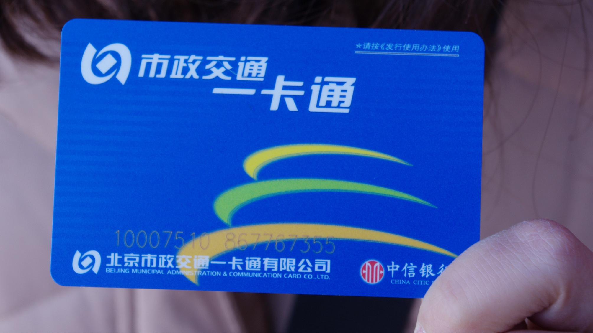 beijing traffic card