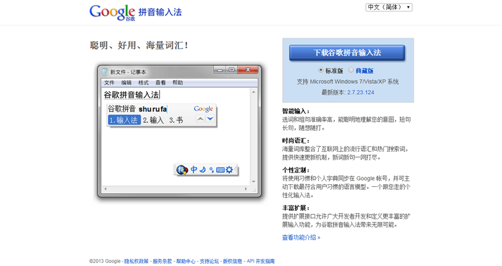 Download Google IME