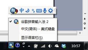 Turn Google Pinyin on!