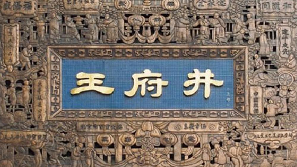 wangfujing - A first class tourist magnet in Beijing