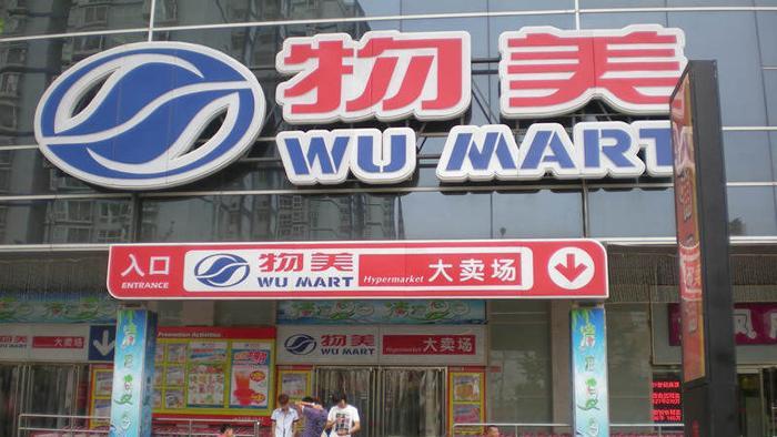 Wu Mart