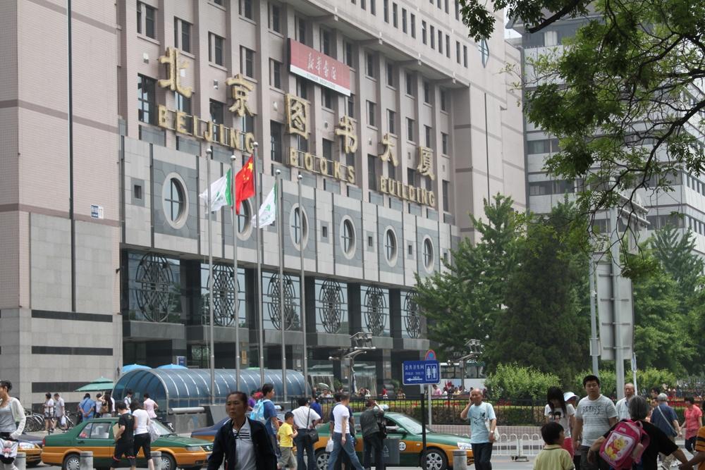 The Xidan Book Store