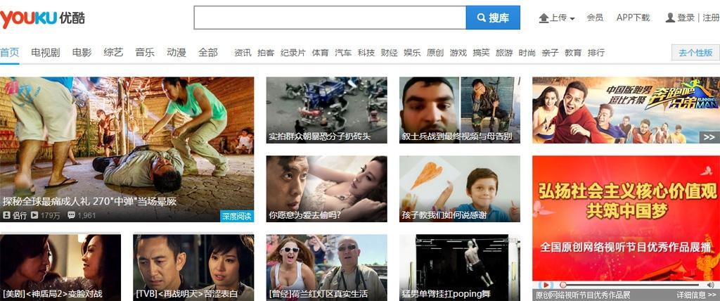 youku homepage