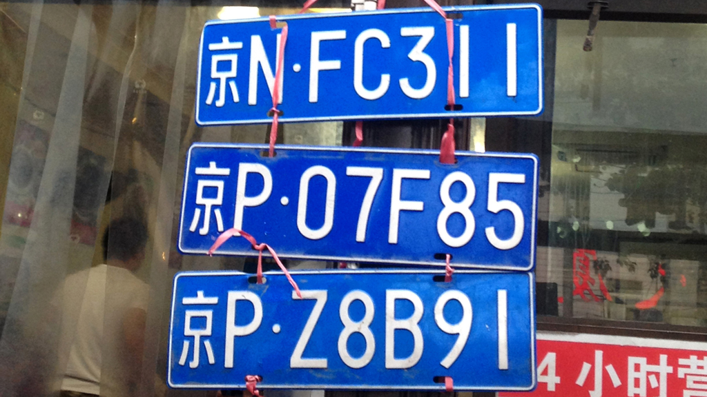 What the license plates in China mean?